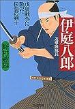 伊庭八郎(いばはちろう) 戊辰戦争に散った伝説の剣士 PHP文庫