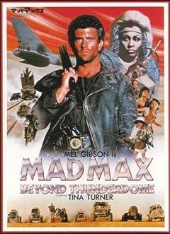 映画USEDパンフレット『マッドマックス3/サンダードーム』
