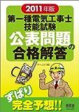 2011年版 第一種電気工事士技能試験 公表問題の合格解答 (LICENCE BOOKS)