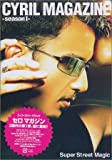 スーパーストリートマジック セロマガジン-seasonI- [DVD]