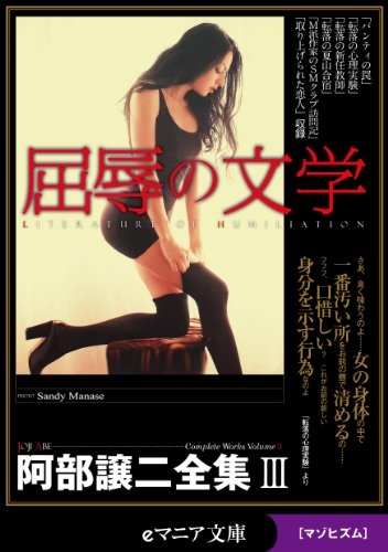 屈辱の文学 阿部譲二全集 第3巻 (eマニア文庫)