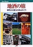 地酒の旅 JTBキャンブックス