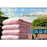 Amazon.co.jp【オーガニックコットン】みんなのオーガニック3 バスタオル(約60×120cm)同色4枚セット【ピンク】