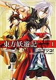 東方妖遊記 第1巻 (あすかコミックスDX)