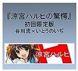 Amazon.jp:涼宮ハルヒの驚愕 初回限定版(64ページオールカラー特製小冊子付き) (