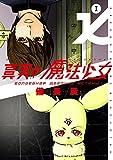 真実の魔法少女 1巻 (デジタル版ヤングガンガンコミックス)