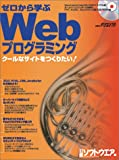 ゼロから学ぶWebプログラミング—クールなサイトをつくりたい! (日経BPパソコンベストムック)