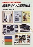 編集デザインの基礎知識 (デザインハンドブックシリーズ)