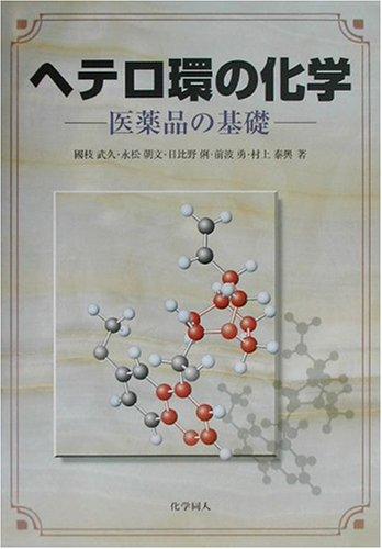 ヘテロ環の化学