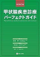 甲状腺疾患診療パーフェクトガイド改訂第3版