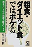 粗食・ダイエット食ではボケる (YELL books)