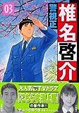 警視正 椎名啓介(3) (イブニングKC)