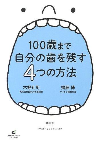 100歳まで自分の歯を残す4つの方法 (健康ライブラリー)