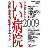 手術数でわかる いい病院 2009 全国&地方別データブック (週刊朝日MOOK)