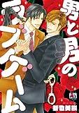 男と男のラブゲーム (アクアコミックス)