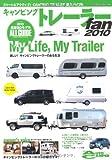 キャンピングトレーラーfan 2010 最新モデル80車オールアルバム/これからの人におくる不安解消 (ヤエスメディアムック 263)