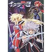 冒険! イクサー3 Vol.1 [DVD]