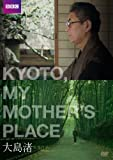KYOTO, MY MOTHER'S PLACE キョート・マイ・マザーズ・プレイス[DVD]
