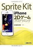 SpriteKit iPhone2Dゲームプログラミング