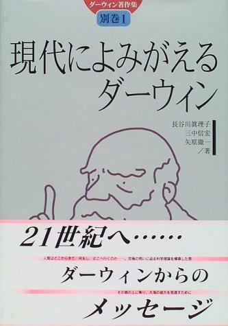 ダーウィン著作集〈別巻1〉現代によみがえるダーウィン