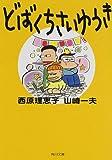 どばくちさいゆうき (角川文庫)