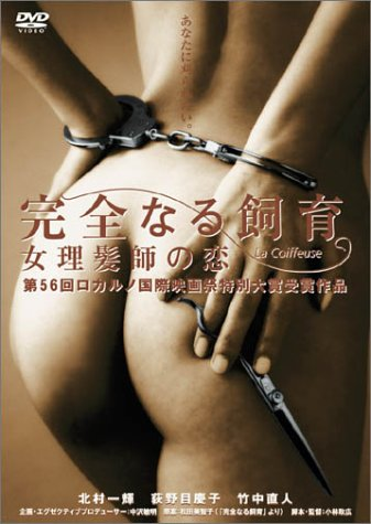完全なる飼育 女理髪師の恋 [DVD]