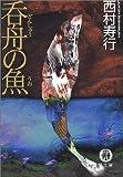 呑舟の魚 (徳間文庫)