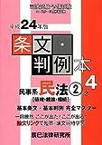 条文・判例本〈4〉民事系民法2〈平成24年版〉