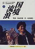 国境流浪〈下〉西アフリカ・東南亜細亜 (京都書院アーツコレクション)