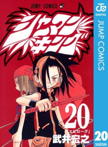 シャーマンキング 20 (ジャンプコミックスDIGITAL)