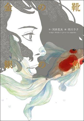 金の靴 銀の魚 (ビームコミックス)
