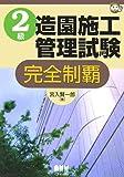 2級造園施工管理試験 完全制覇 (なるほどナットク!)