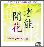 サブリミナルCD無限33「才能開花~Talent Flowering」