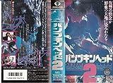 パンプキンヘッド2 [VHS]