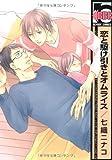 恋と駆け引きとオムライス / 七織ニナコ のシリーズ情報を見る