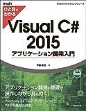ひと目でわかるVisualC# 2015 アプリケーション 開発入門 (マイクロソフト関連書)