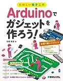 Arduinoでガジェットを作ろう!―たのしい電子工作