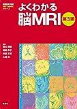 �悭�킩��]MRI ��3�� �摜�f�f �ʍ� KEY BOOK