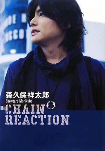 森久保祥太郎 CHAIN REACTION