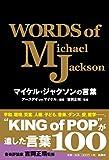 マイケル・ジャクソンの言葉
