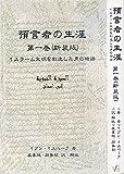 預言者の生涯 第一巻: イスラーム文明を創造した男の物語