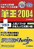 筆王 2004 for Windows+デジカメ Ninja for Windows CD-ROM版