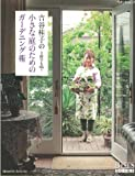 吉谷桂子の小さな庭のためのガーデン術―1坪でもOK! (ベネッセ・ムック BISES BOOKS)