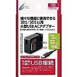 【New3DS / LL対応】CYBER・USB ACアダプター ミニ (3DS用) 【海外使用可能】