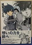 E'S 10 (ガンガンファンタジーコミックス)