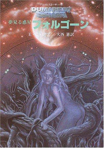 [29-2]夢見る惑星フォルゴーン <デュマレスト・サーガ2>