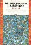 日本残酷物語〈2〉忘れられた土地 (平凡社ライブラリー)