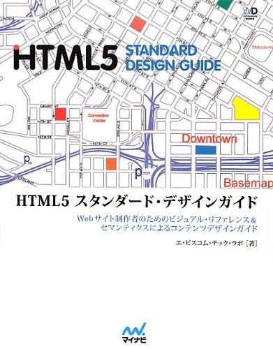 HTML5+スタンダード・デザインガイド+~Webサイト制作者のためのビジュアル・リファレンス%26セマンティクスによるコンテンツデザインガイド~+(Web+Designing+BOOKS)