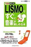 できるポケット LISMOですぐに音楽が楽しめる本 (できるポケット)