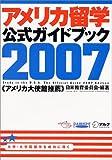 アメリカ留学 公式ガイドブック〈2007〉